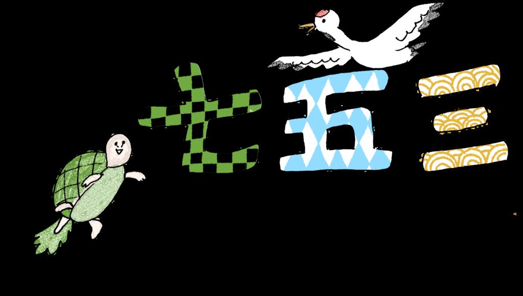 七五三のフォトブック素材:文字イラスト・鶴・亀・タイトル