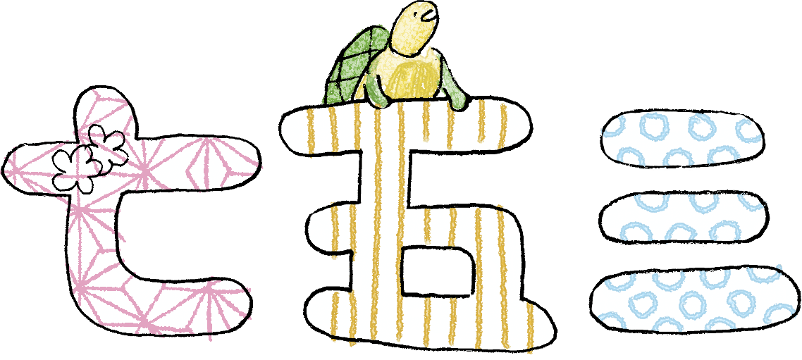 七五三のフォトブック素材:文字イラスト・亀・タイトル