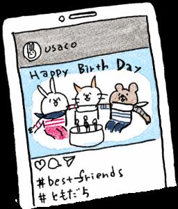 友達のフォトブックスタンプ素材:誕生日・ハッピーバースデー・猫・熊・うさぎ・お祝い・SNS・スマホ