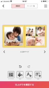 フォトジュエル フォトブックアプリの編集画面