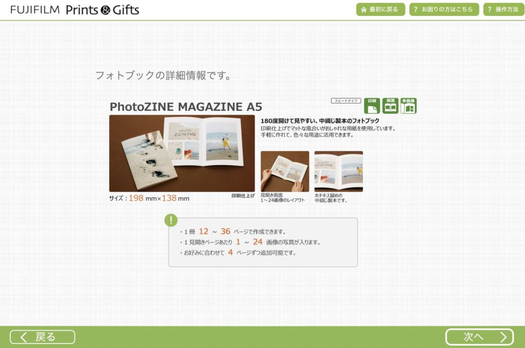 PhotoZINE MAGAZINE PC編集ソフト