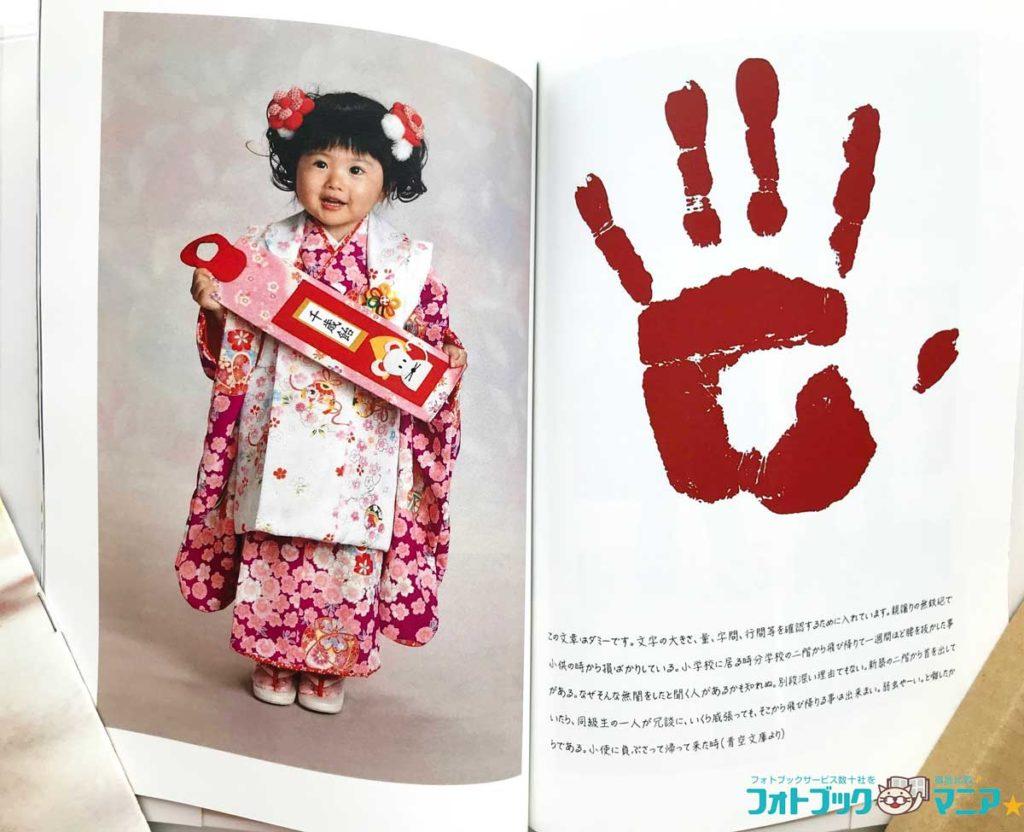富士フイルム「PhotoZINE BOOKタイプ」レイアウト 子供のフォトブック