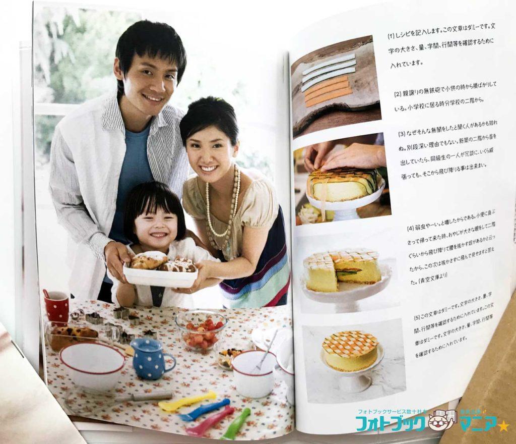 富士フイルム「PhotoZINE BOOKタイプ」レイアウト
