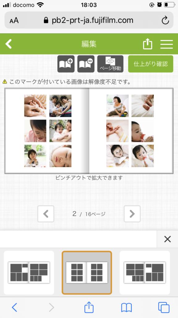 富士フイルム スマホオンライン編集の編集画面
