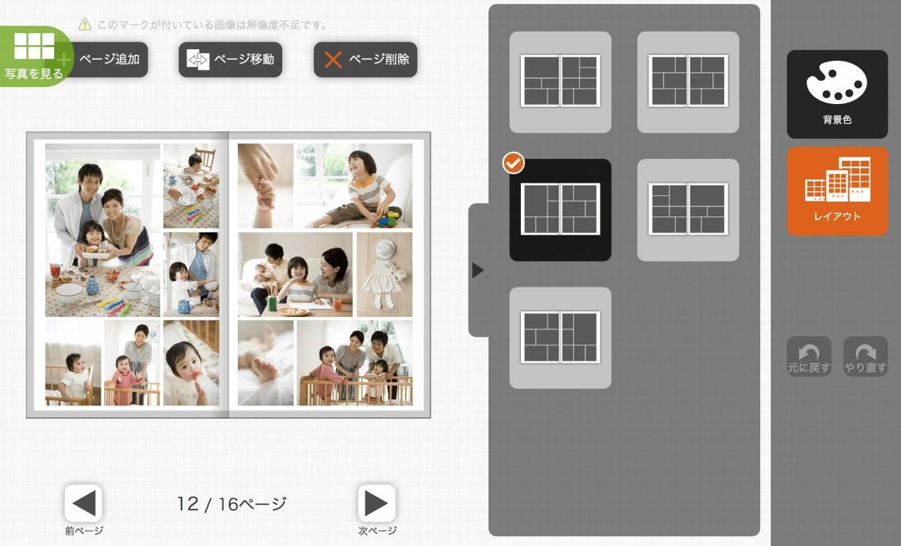 富士フイルムのweb編集(オンライン編集)の編集画面