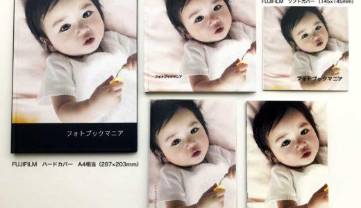 【クーポン有】富士フイルムのフォトブック6種を同じ写真で比較!画質・製本の違いは?(口コミ・レビュー)