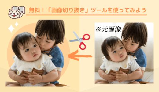 アプリ不要!無料で写真の切り抜きができるスマホ対応オンラインツール2選!(実験比較)