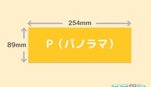 パノラマ写真のサイズ!スマホは何px?プリントしたいときは?