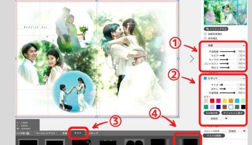 PhotoJewel Sで作る!「結婚式」のおしゃれなフォトブックデザイン例5パターン!