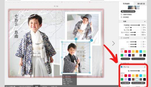 PhotoJewel Sで作る!「七五三」のおしゃれなフォトブックデザイン例6パターン!