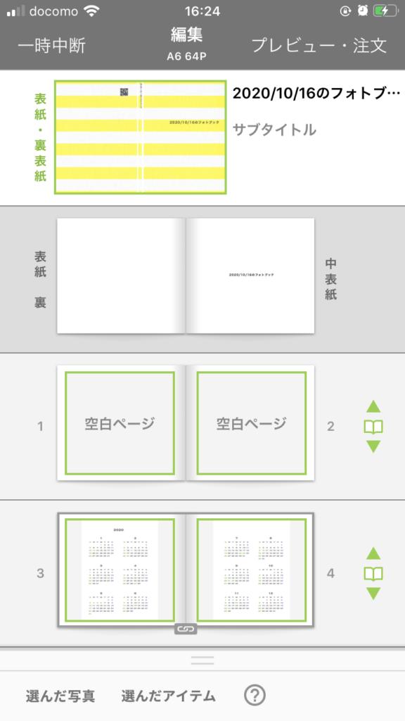 トロット フォトブックアプリの編集画面