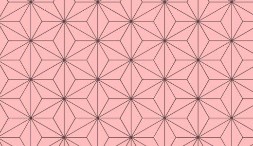 麻の葉模様・ピンク