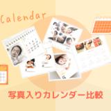 【クーポン有】2022年写真入り自作カレンダー(壁掛け&卓上)おすすめ5社を比較!スマホもOK!