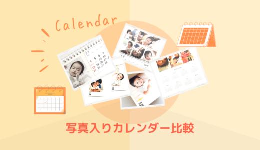 【クーポン有】2021年4月始まりの写真入り自作カレンダー(壁掛け&卓上)おすすめ5社を比較!スマホもOK!