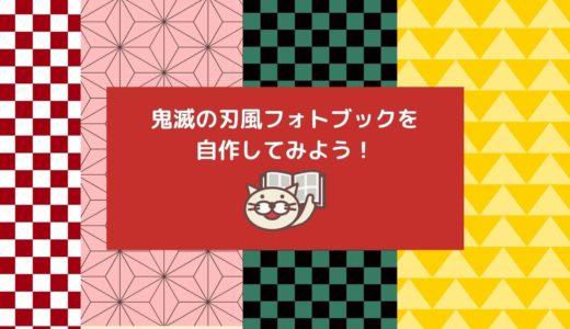 七五三にも!鬼滅の刃風の素材でフォトブック・アルバムを手作りしてみよう!(作り方と無料素材のダウンロード)