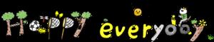 子供(男の子向け)のフォトブックスタンプ素材:Happy everyday(幸せな毎日):1列・文字イラスト・タイトル
