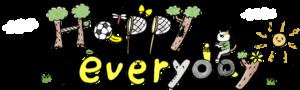 子供(男の子向け)のフォトブックスタンプ素材:Happy everyday(幸せな毎日)文字イラスト・タイトル