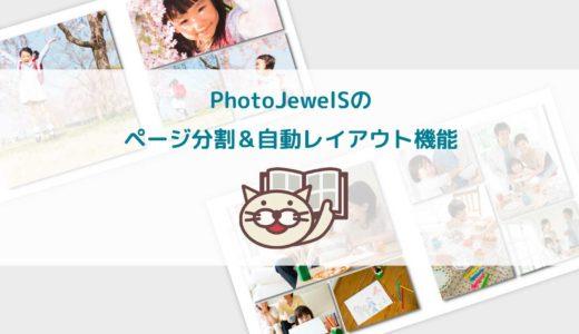 PhotoJewelSの「ページ分割機能&自動レイアウト」を使いこなす!高品質なアルバムが短時間で完成します
