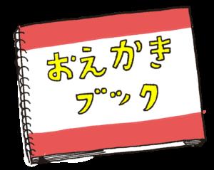 お絵かき帳・落書き帳:卒園アルバムのフォトブックスタンプ素材