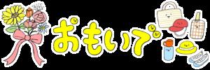 おもいで(1)・文字イラスト・タイトル:卒園アルバムのフォトブックスタンプ素材