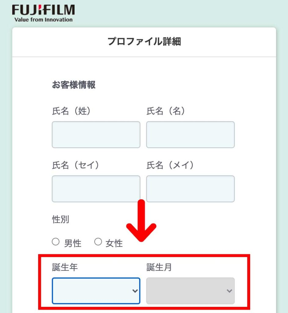富士フイルム 誕生月登録欄