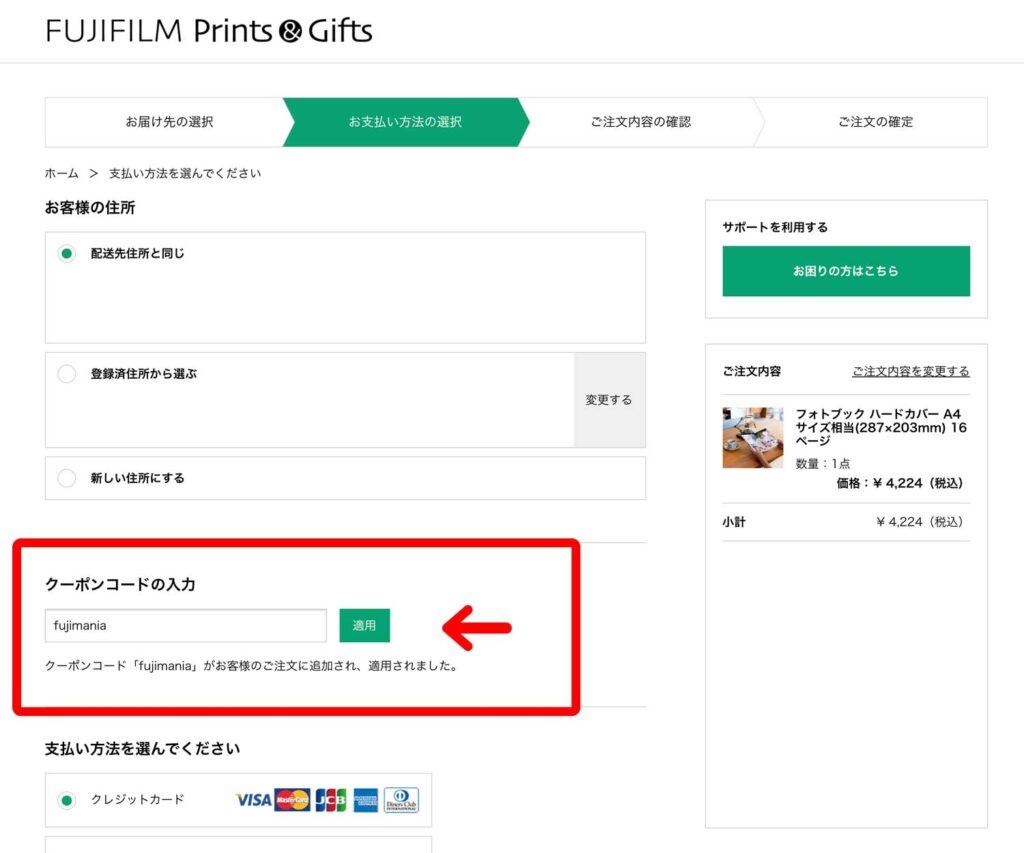 富士フイルム 買い物かご お支払い方法の選択:この段階でクーポンを入力します
