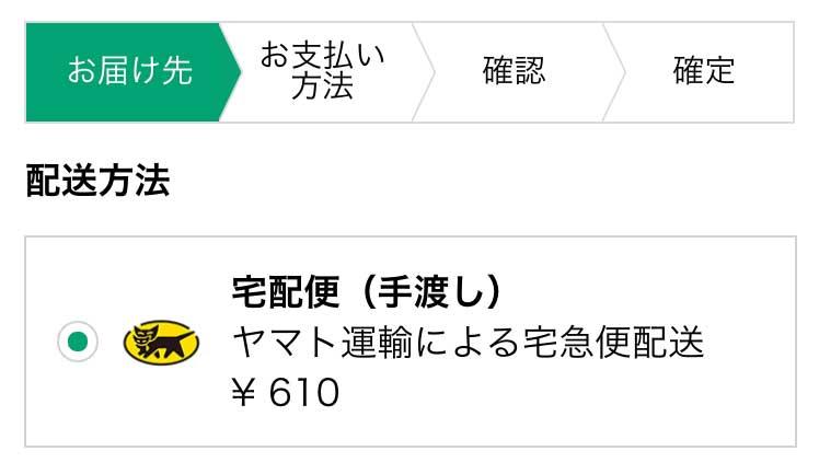 富士フイルム 買い物かご(スマホ)お届け先の選択