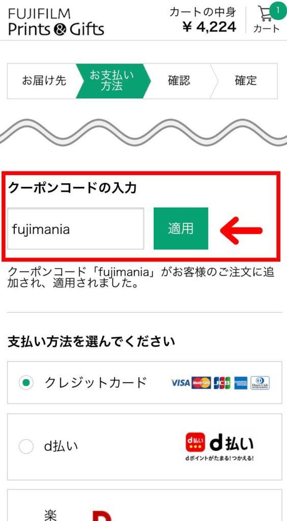富士フイルム 買い物かご(スマホ)お支払い方法の選択:この段階でクーポンを入力します