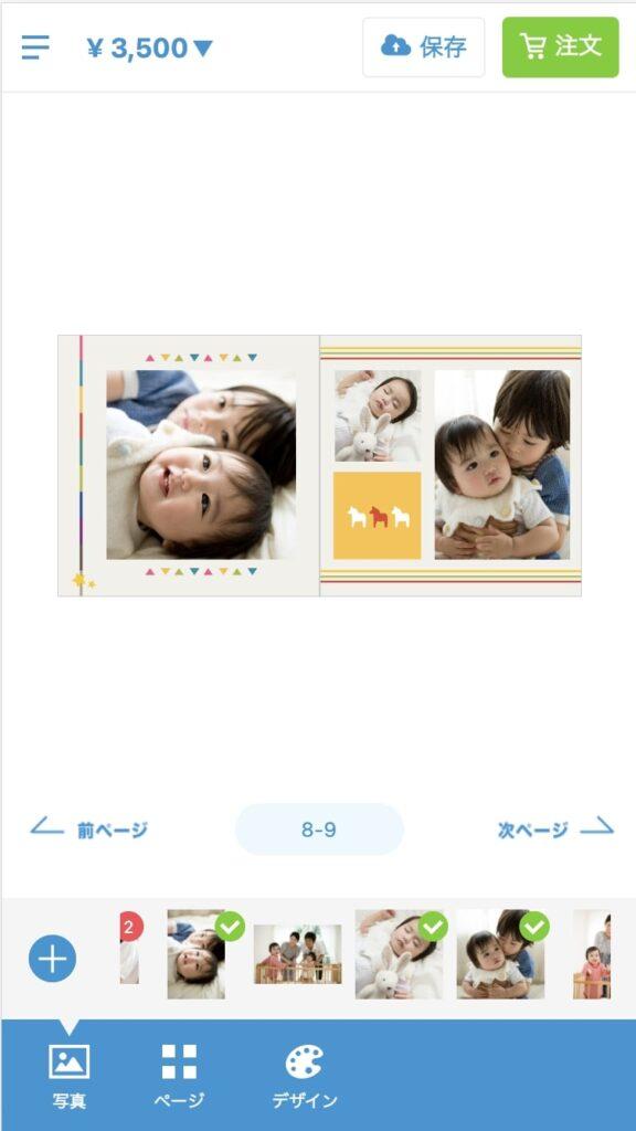マイブック スマホオンライン編集の編集画面