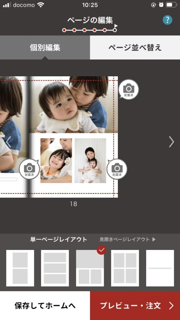 しまうまプリント フォトブックアプリの編集画面