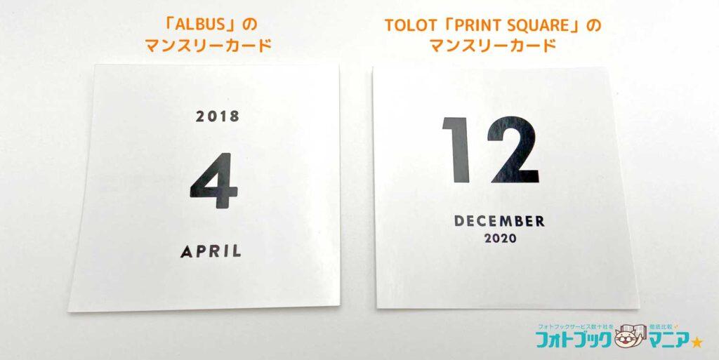 アルバスとトロットのマンスリーカードを比較