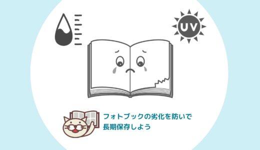 フォトブックの劣化を防いで長期保存する方法!紫外線や湿気はNG
