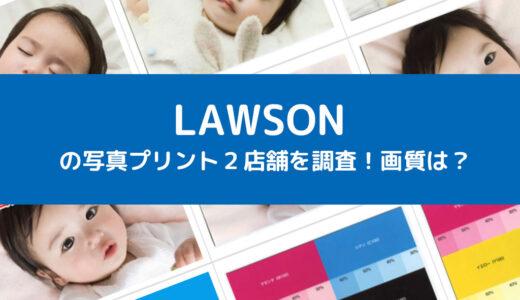 ローソンの写真プリントの画質は?2店舗を同じ写真で比較!(コンビニプリント)