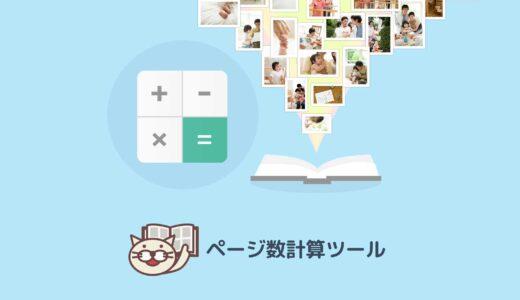 フォトブックのページ数計算ツール!写真が〇〇枚ある場合に必要なページ数は?