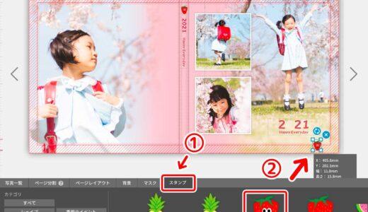 PhotoJewel Sで作る!「入学おめでとう」記念のフォトブックデザイン・レイアウト例(プレゼントにもおすすめ)