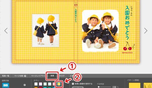 PhotoJewel Sで作る!「入園おめでとう」記念のフォトブックデザイン・レイアウト例(プレゼントにもおすすめ)