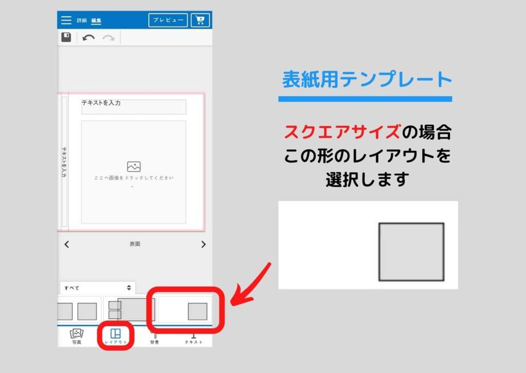スクエアLサイズ(A4スクエア)スクエアXL(A3スクエア)サイズのフォトブックの場合