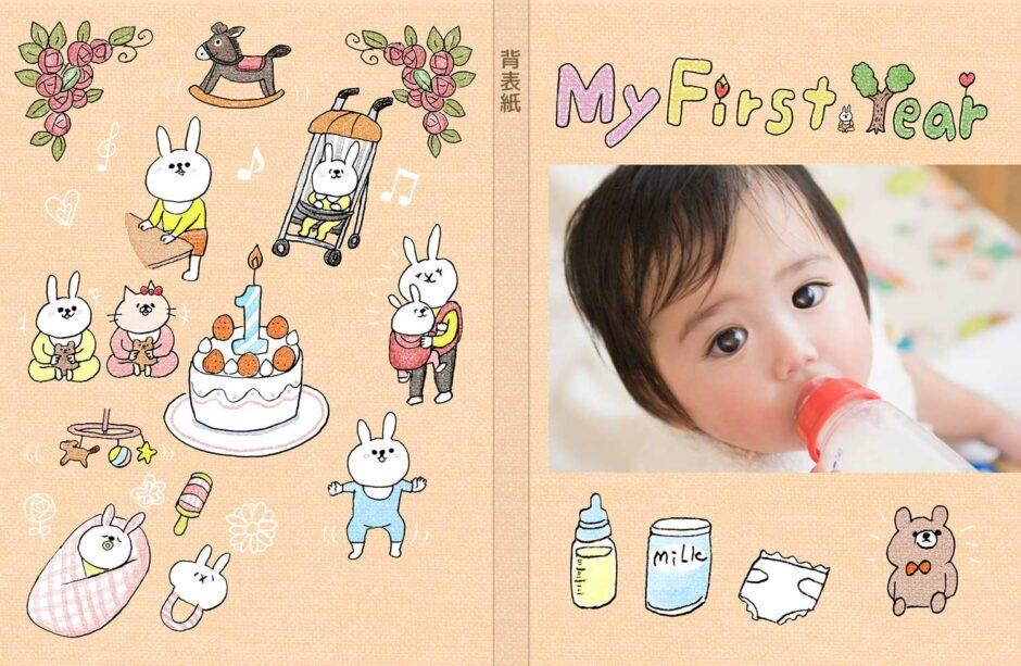 赤ちゃんのファーストイヤー(産まれてから1歳まで)のテンプレート