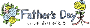 Father's Day・父の日・タイトル:父の日のスタンプ素材