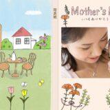 母の日の無料フォトブックテンプレート(表紙用)&スタンプ素材!
