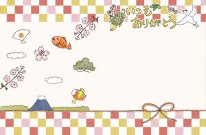 プレゼント・祖父母・敬老の日・お正月・誕生日・七五三・和風のフォトブックテンプレート ビスタプリント スクエアサイズ(表紙の背景用 / スマホで使用可能)