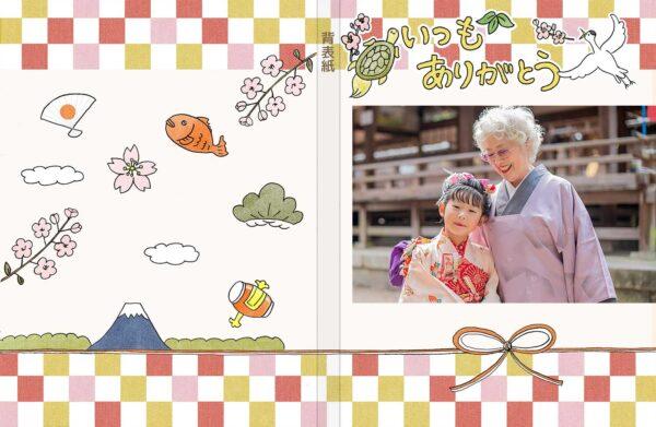 プレゼント・祖父母・両親・敬老の日の無料フォトブックテンプレート(表紙用)&スタンプ素材!
