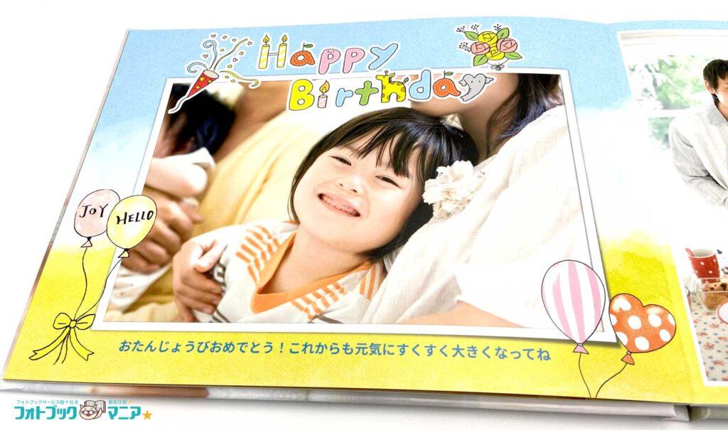誕生日のフォトブック