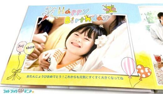 喜ばれる!誕生日におすすめのフォトブック2選ともっと素敵になるアイデア6選!