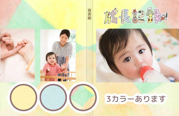 子供の成長記録の無料フォトブックテンプレート(表紙用)&スタンプ素材!