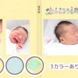 出産・赤ちゃん・たんじょうものがたりの無料フォトブックテンプレート(表紙用)&スタンプ素材!