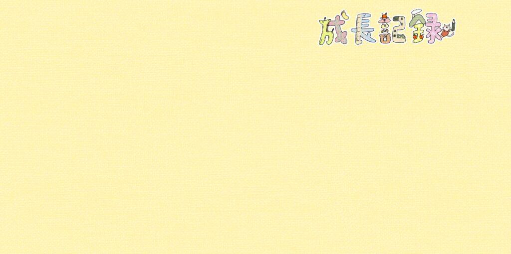 成長記録・子供・赤ちゃん・出産のフォトブックテンプレート イエロー ビスタプリント スクエアサイズ(表紙の背景用 / スマホで使用可能)