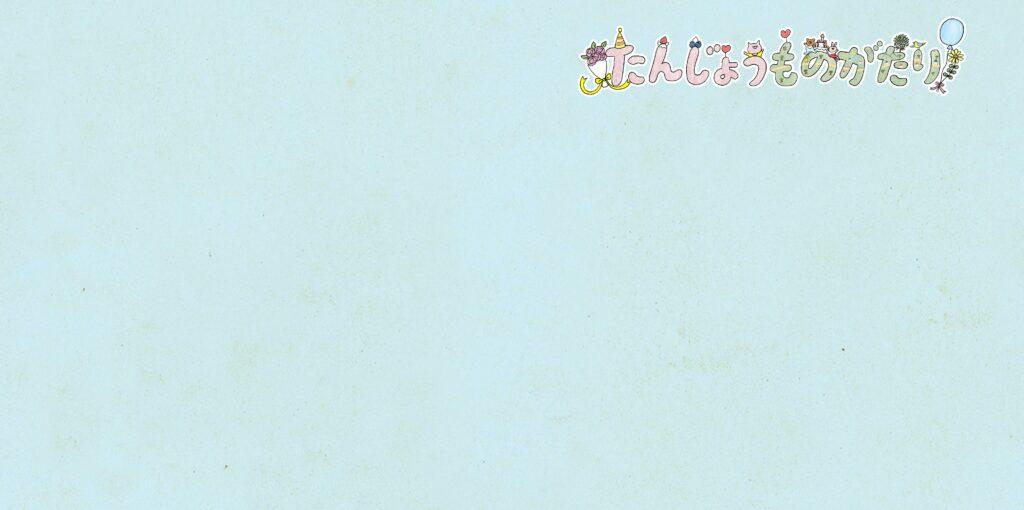 赤ちゃんのたんじょうものがたり・出産のフォトブックテンプレート ブルー スクエア