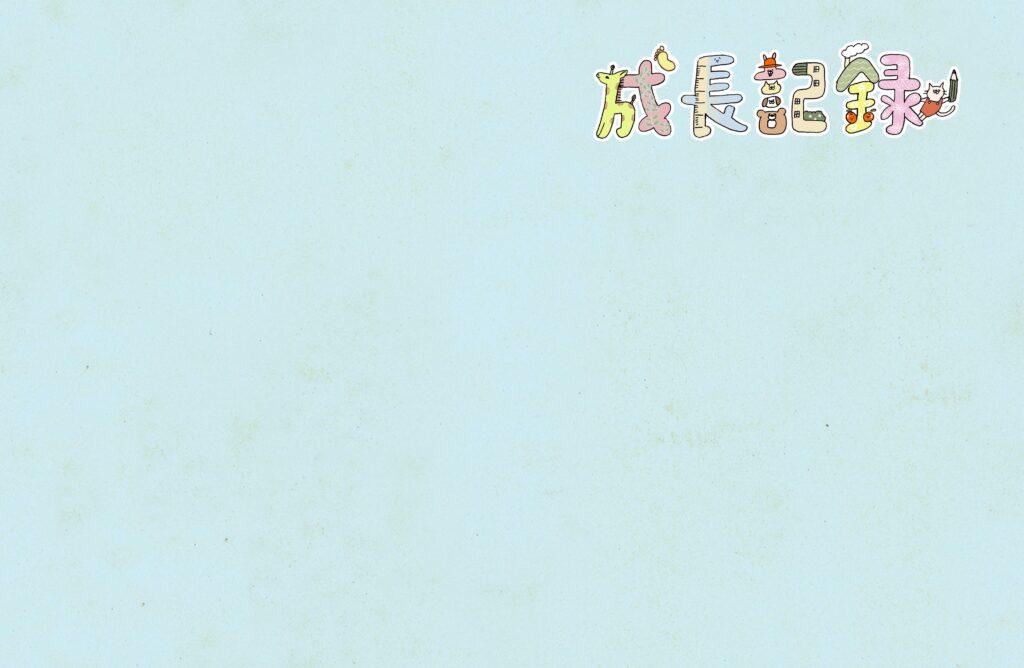 成長記録・子供・赤ちゃん・出産のフォトブックテンプレート ブルー ビスタプリント 縦長サイズ(表紙の背景用 / スマホで使用可能)