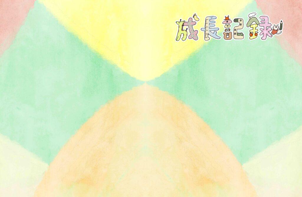 成長記録・子供・赤ちゃん・出産のフォトブックテンプレート マルチカラー ビスタプリント 縦長サイズ(表紙の背景用 / スマホで使用可能)